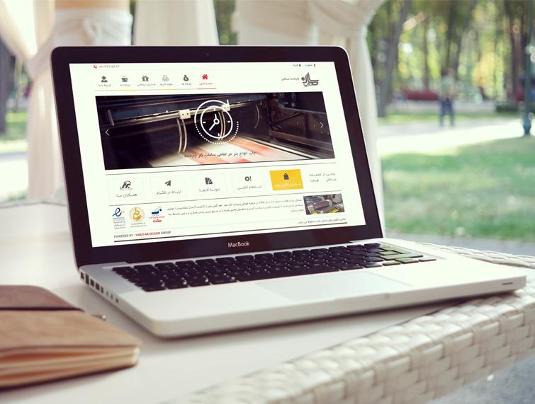 طراحی وبسایت سامان چاپ