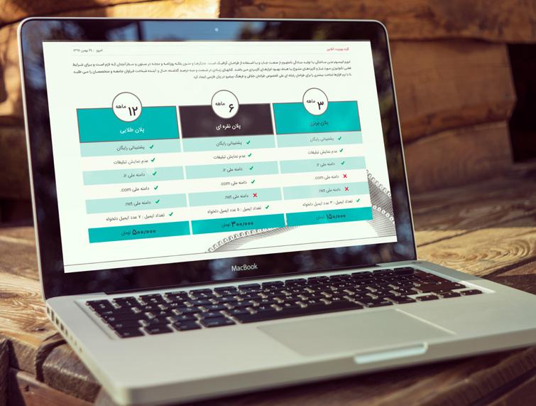 طراحی وبسایت سوین هاست
