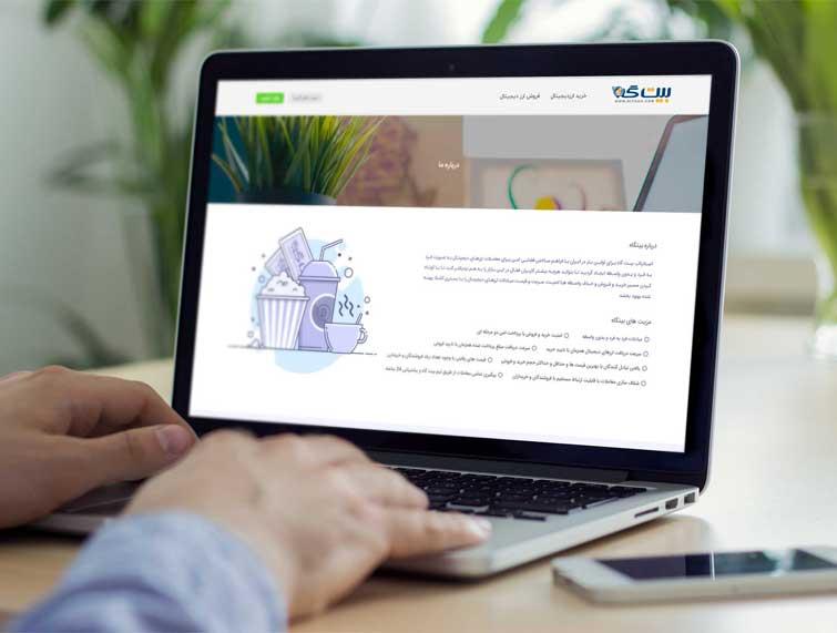 طراحی وبسایت بیتگاه