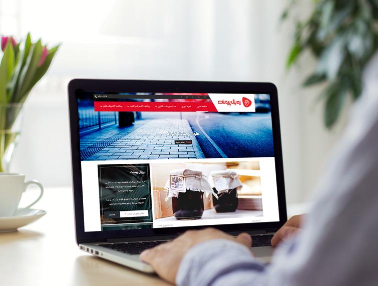 طراحی وبسایت رویال پیمنت